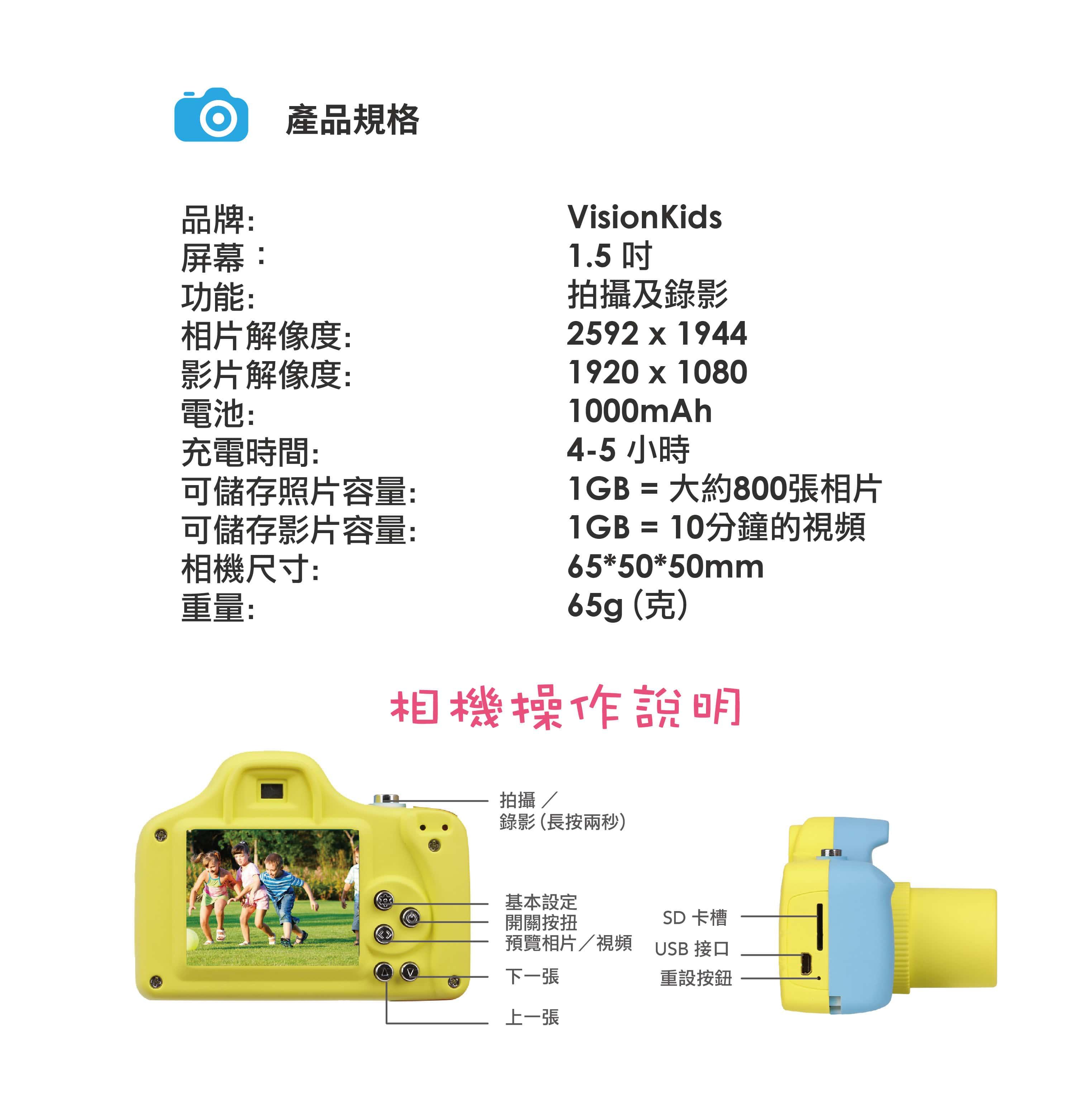 日本 VisionKids 兒童攝影相機6