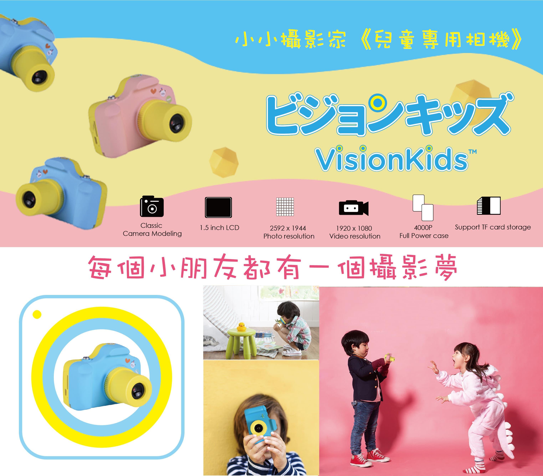 日本 VisionKids 兒童攝影相機8
