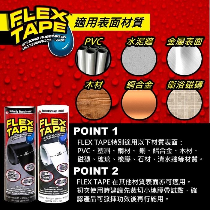 美國 FLEX TAPE 超強固修補膠帶10