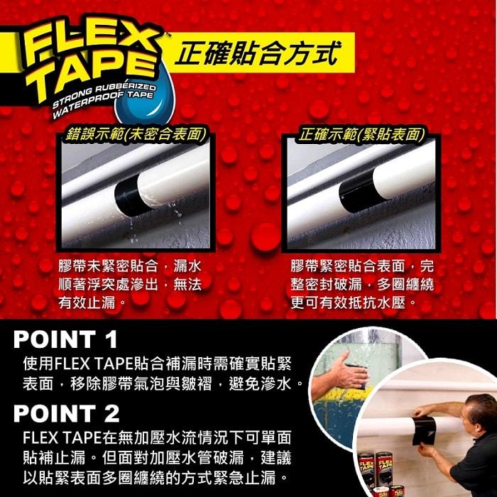 美國 FLEX TAPE 超強固修補膠帶11