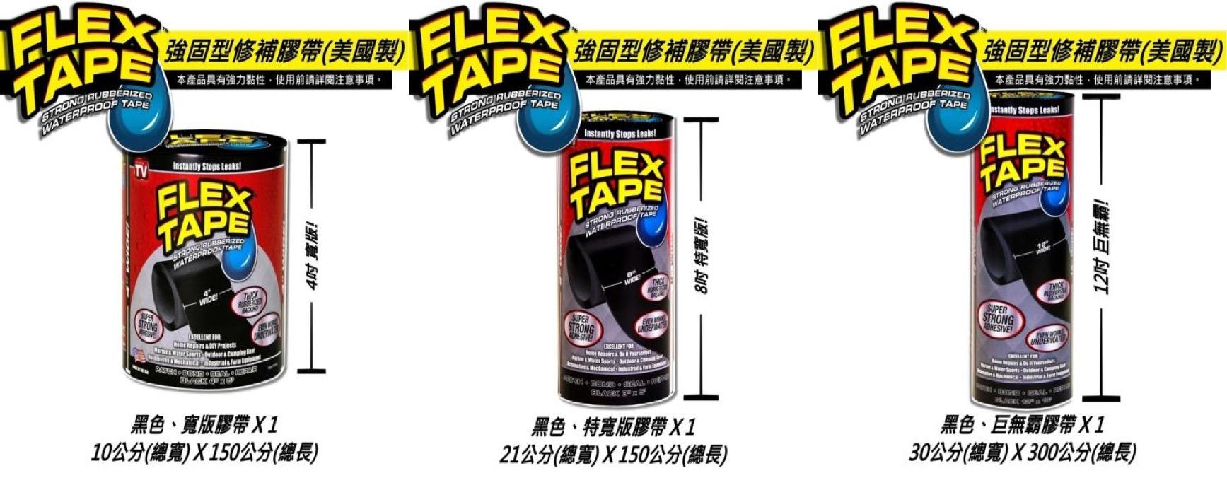 美國 FLEX TAPE 超強固修補膠帶13