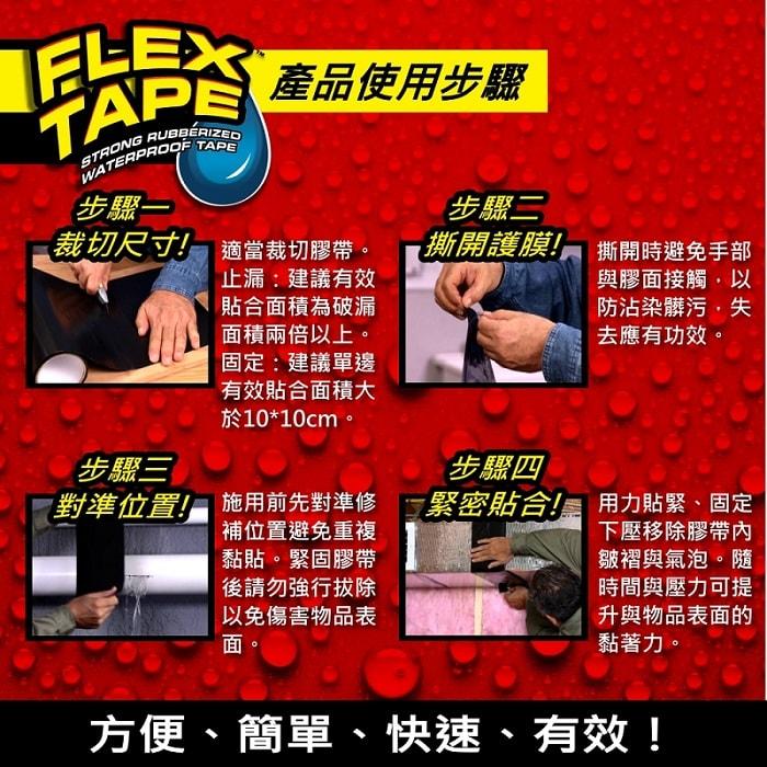 美國 FLEX TAPE 超強固修補膠帶7