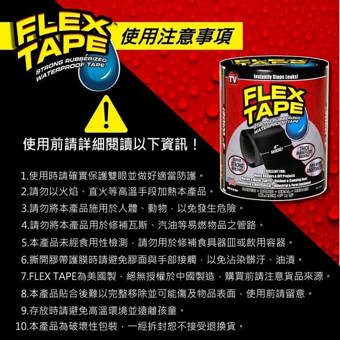 美國 FLEX TAPE 超強固修補膠帶8