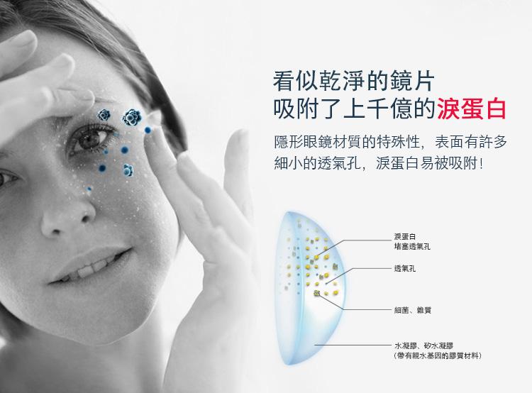 3N 隱形眼鏡清洗機53