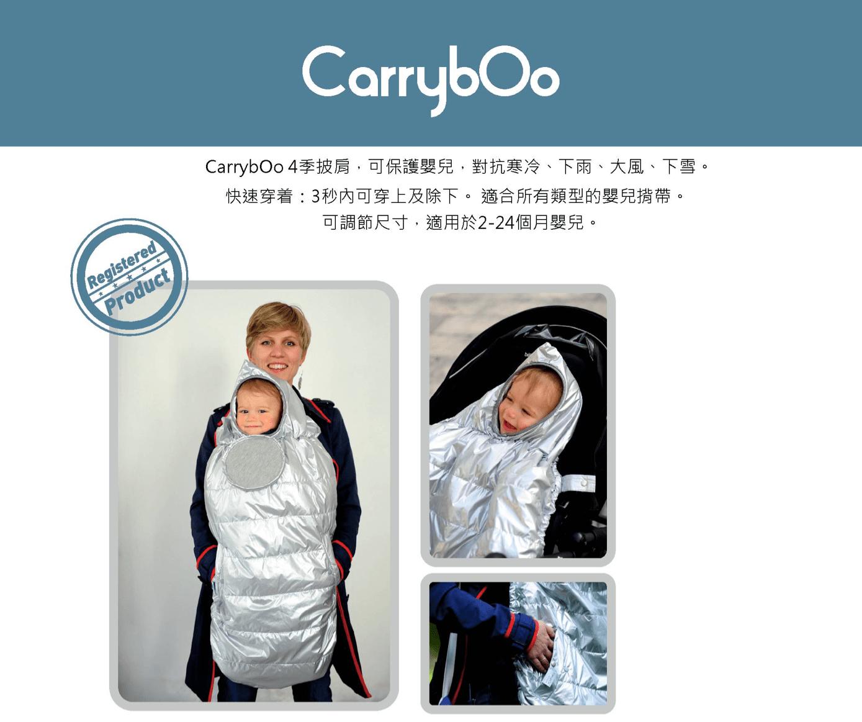 CarrybOo 嬰兒四季萬用披肩3