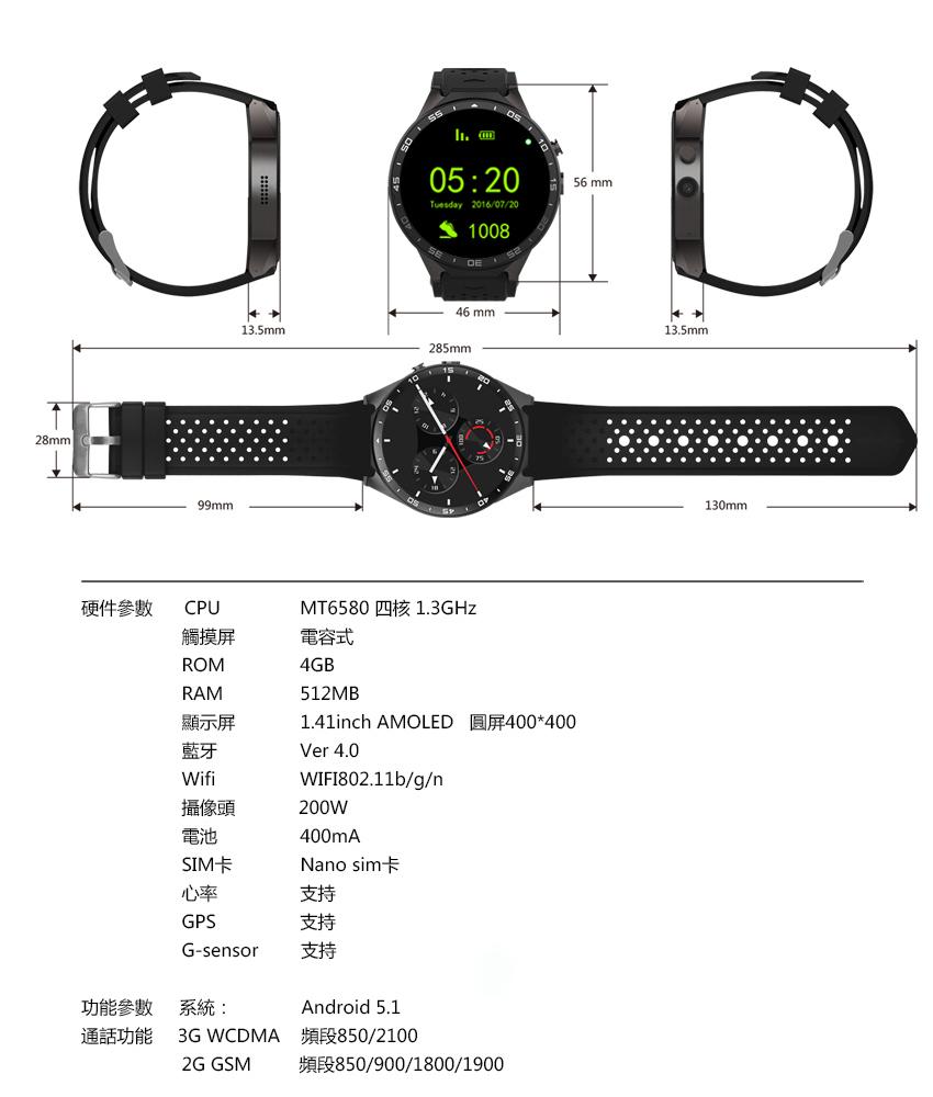 King Wear 史上功能最強 智能手錶31