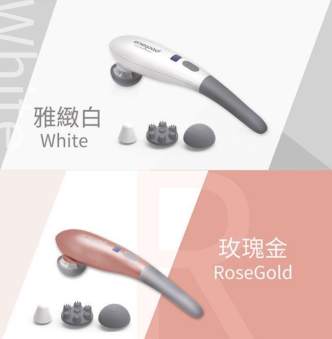 台灣enerpad五段式無線按摩器 SKU White Pink