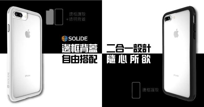 SOLiDE 軍用級手機保護殼17