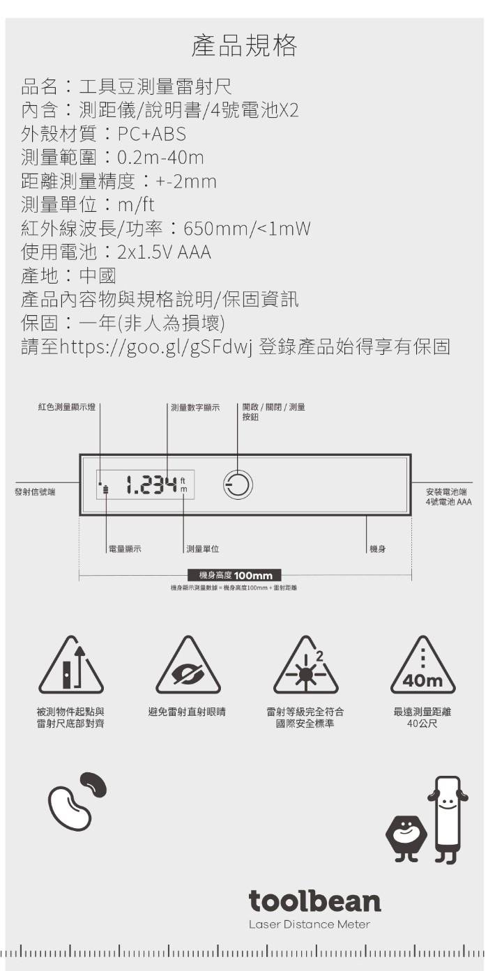 Toolbean 雷射測距尺16