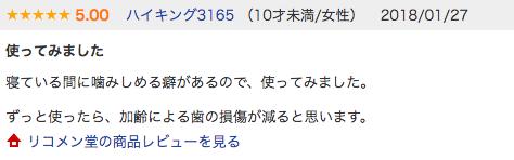 日本 Hagishiri 防磨牙 牙套13