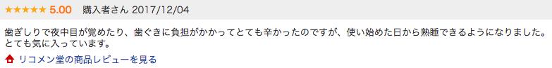 日本 Hagishiri 防磨牙 牙套18
