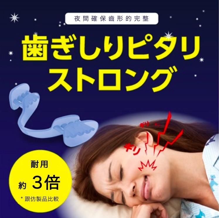 日本 Hagishiri 防磨牙 牙套7
