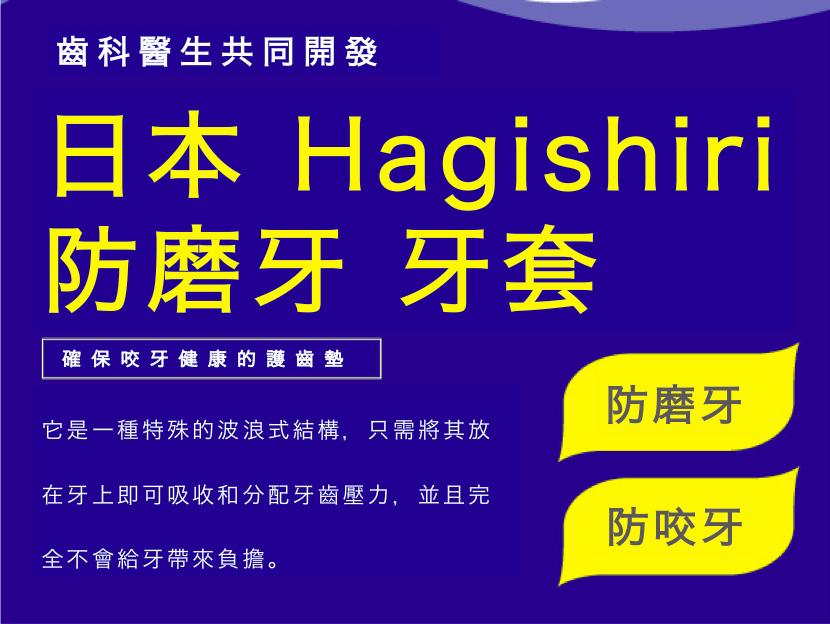 日本 Hagishiri 防磨牙 牙套8