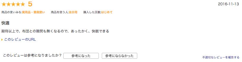 日本 IGLOO 吸音遮光 助眠罩10