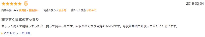 日本 IGLOO 吸音遮光 助眠罩12