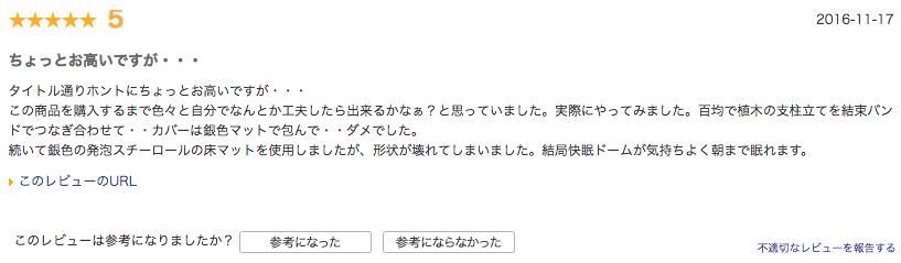日本 IGLOO 吸音遮光 助眠罩9