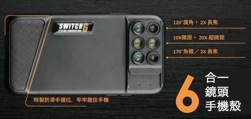 美國 Switch 6 六合一鏡頭 手機殼5