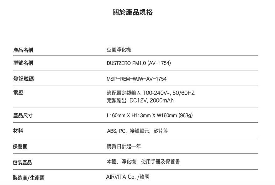 韓國 Airvita Dust Zero 一塵不染空氣淨化機 123