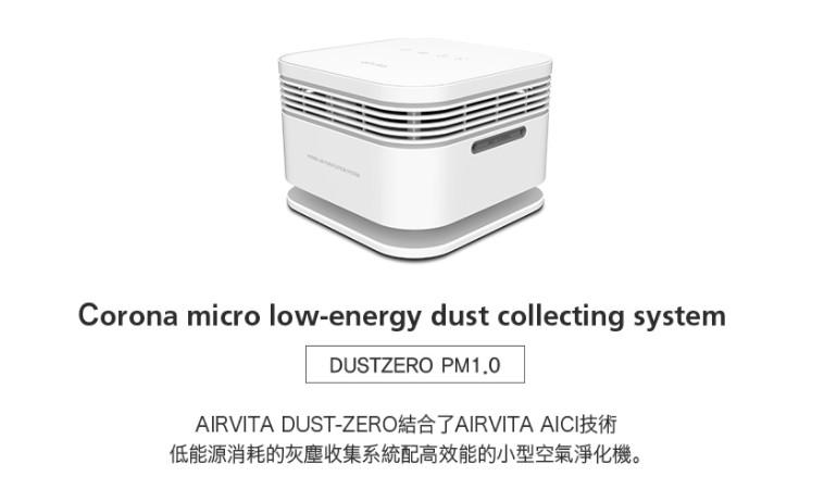 韓國 Airvita Dust Zero 一塵不染 空氣淨化機12312111