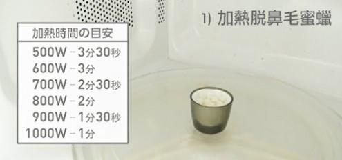 日本 Gosso  一秒脫鼻毛 蜜蠟3