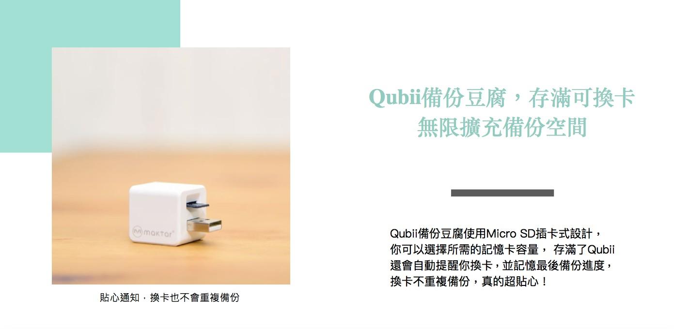 蘋果認證 Qubii 手機備份 神器 1212