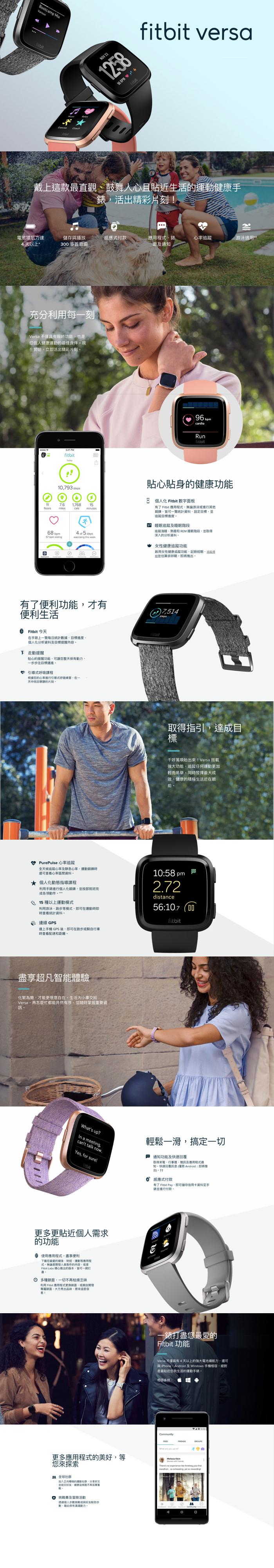 fitbit versa 香港 行貨 hong kong smart watch FITBIT special body