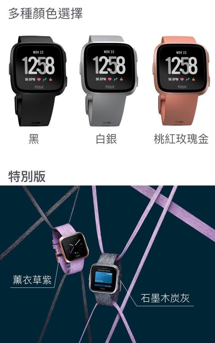 fitbit versa 香港 行貨 hong kong smart watch FITBIT special body iii