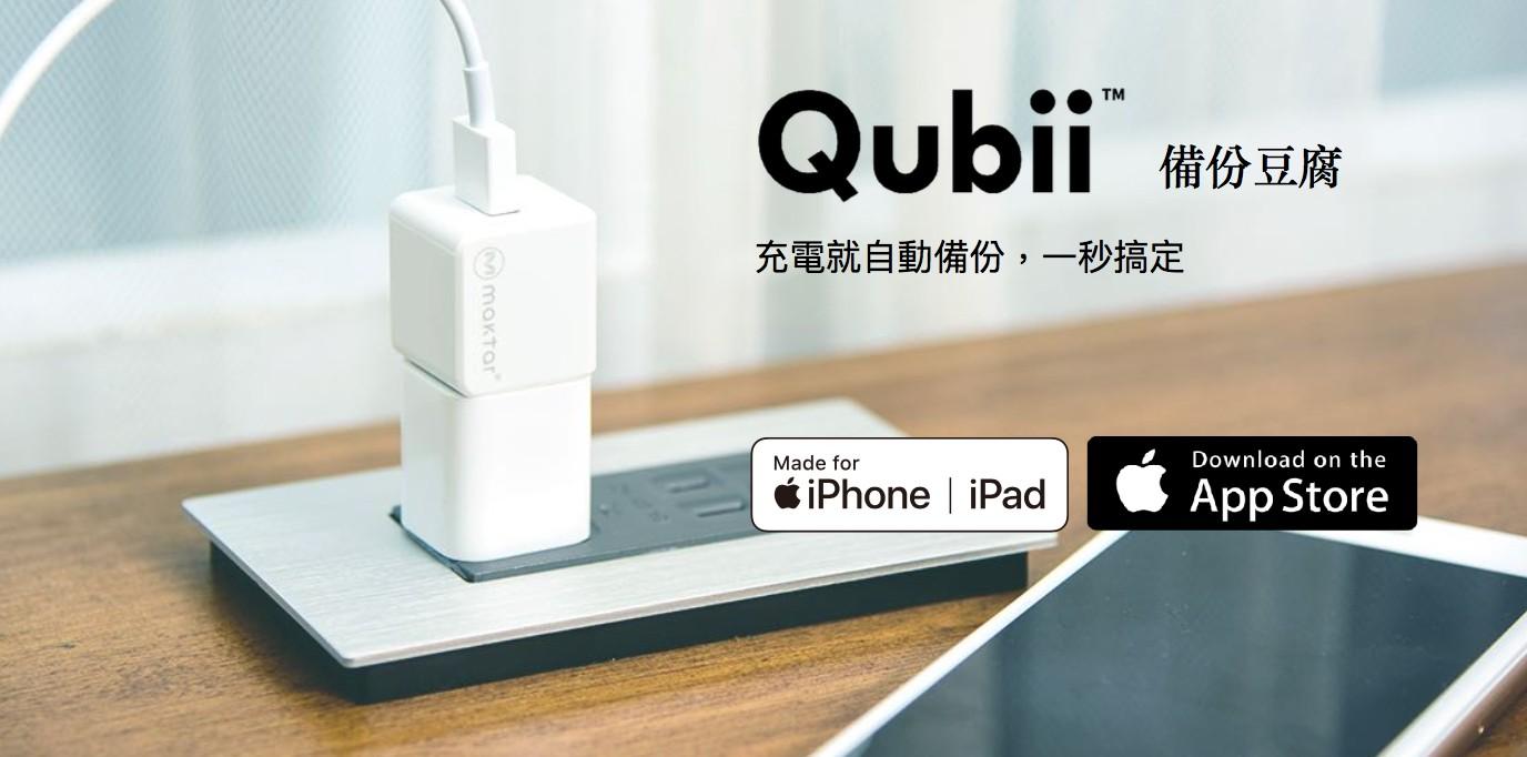 蘋果認證 Qubii 手機備份 神器-1