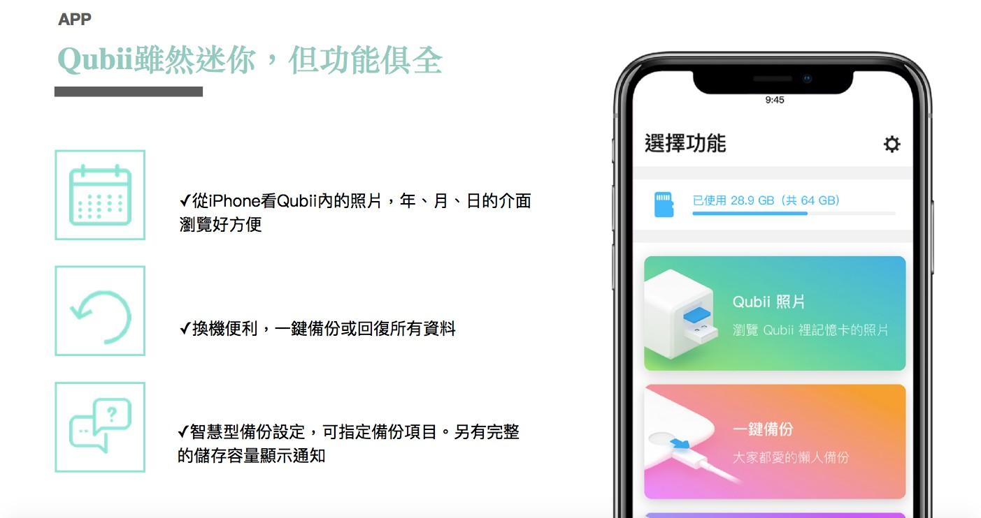 蘋果認證 Qubii 手機備份 神器-10