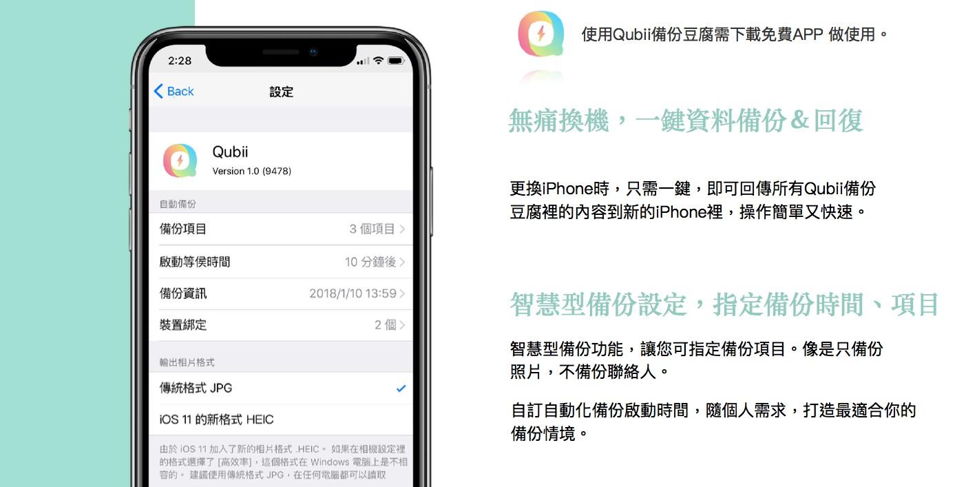 蘋果認證 Qubii 手機備份 神器-11