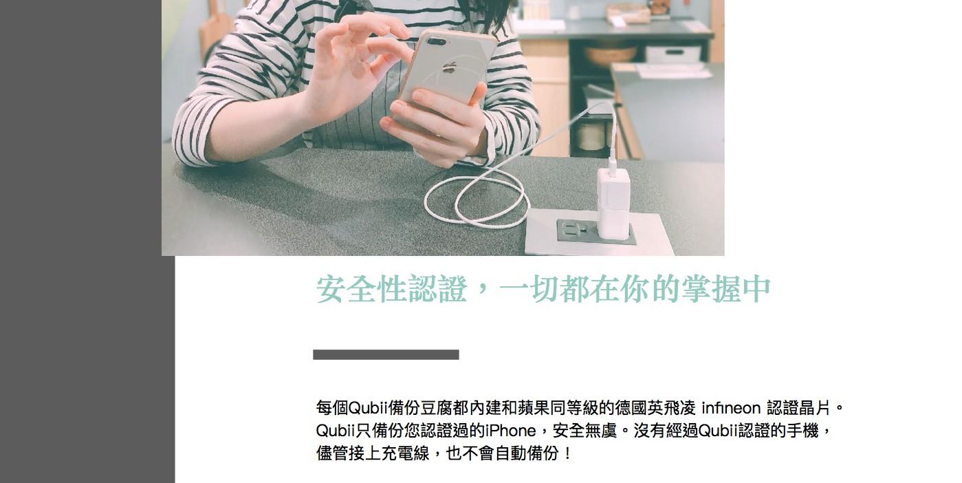 蘋果認證 Qubii 手機備份 神器-13