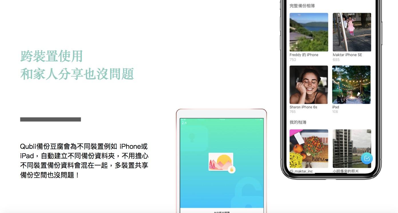 蘋果認證 Qubii 手機備份 神器-14