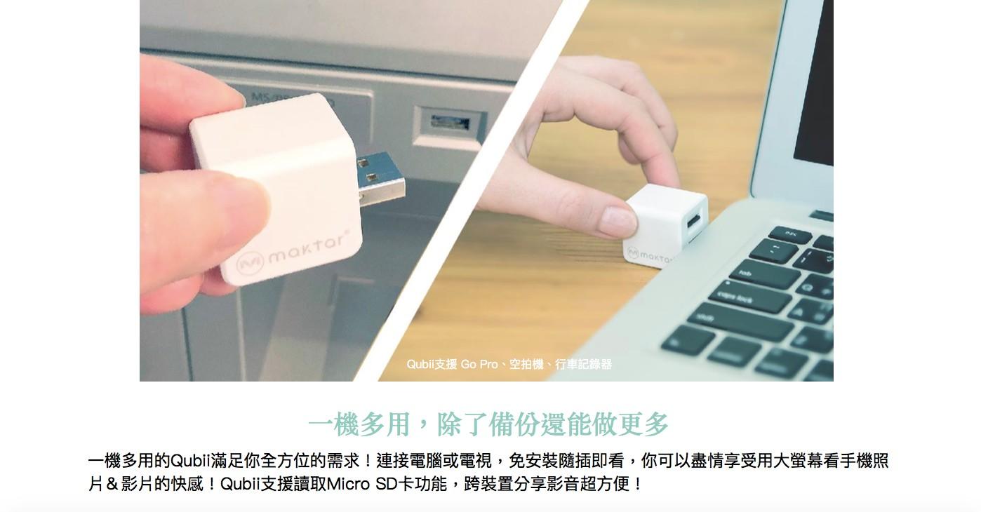 蘋果認證 Qubii 手機備份 神器-15