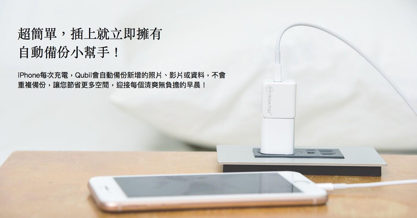 蘋果認證 Qubii 手機備份 神器-3