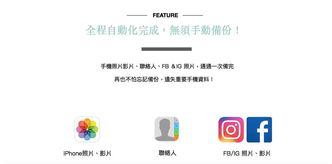 蘋果認證 Qubii 手機備份 神器-5