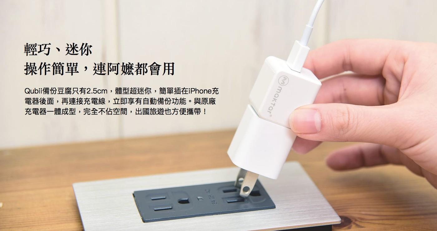 蘋果認證 Qubii 手機備份 神器-6