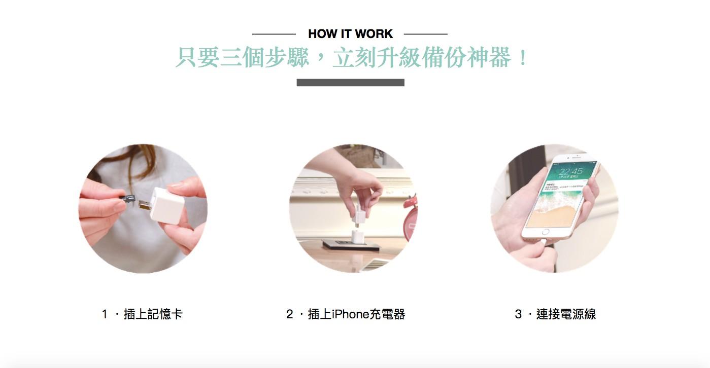 蘋果認證 Qubii 手機備份 神器-7