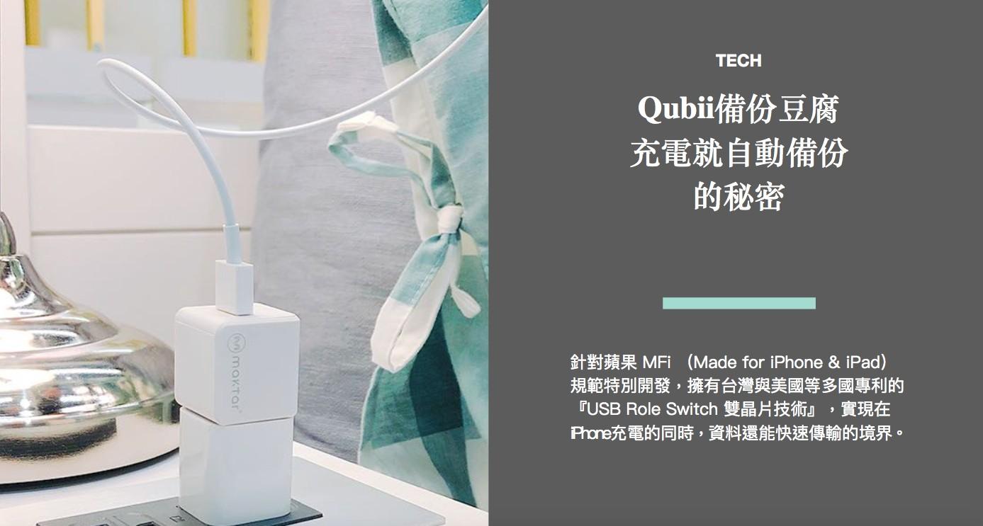 蘋果認證 Qubii 手機備份 神器-8