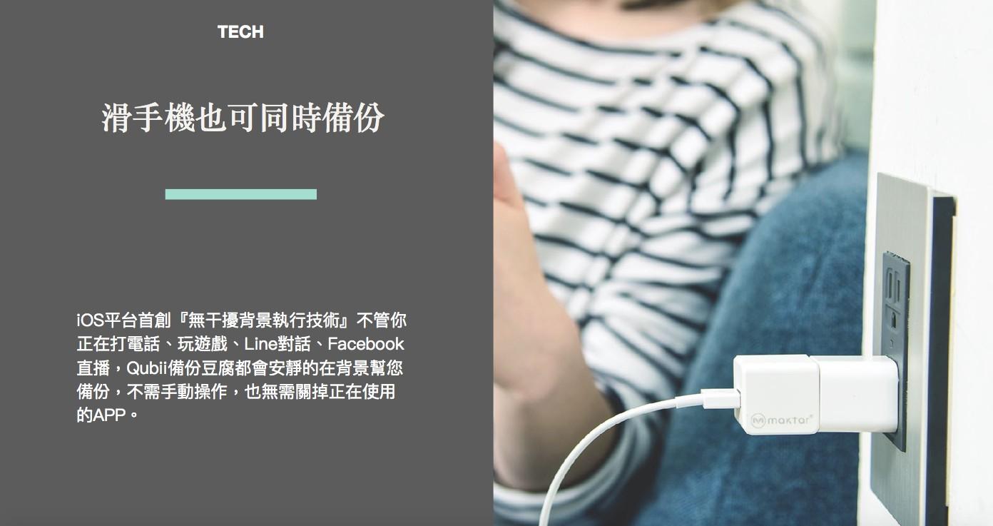 蘋果認證 Qubii 手機備份 神器-9
