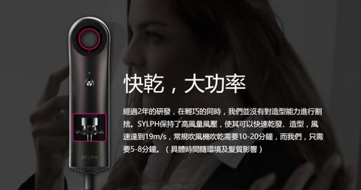 Sylph 比手機更小 負離子風筒13