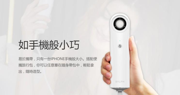 Sylph 比手機更小 負離子風筒9