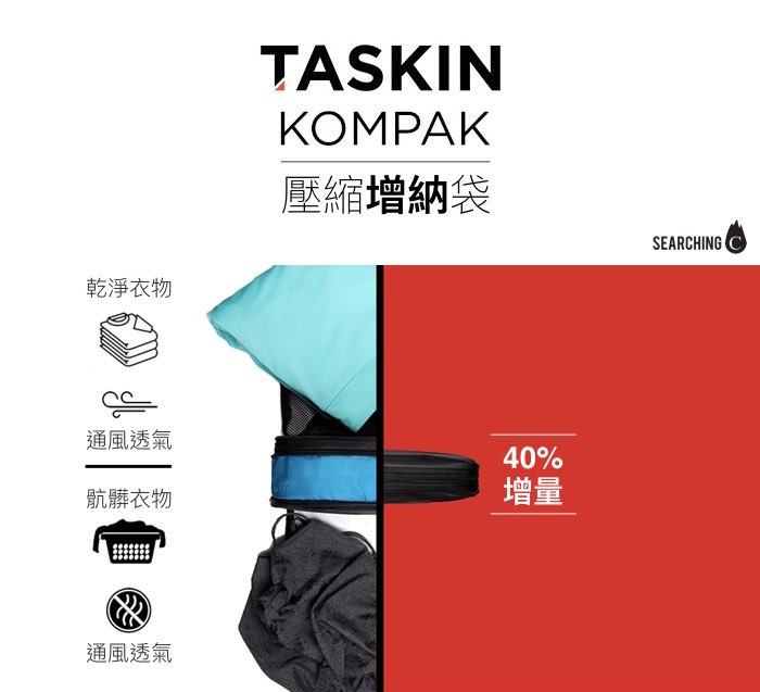 Taskin Kompak 壓縮增納袋 Hong Kong 香港 Searching C 設計 02 1