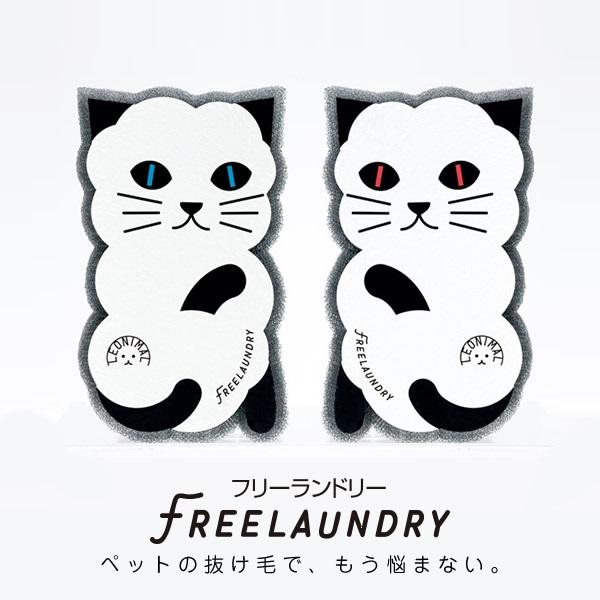 日本 FREE LAUNDRY 除毛 洗衣海綿2