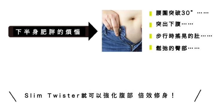 日本 SlimTwister 運動扭扭板1