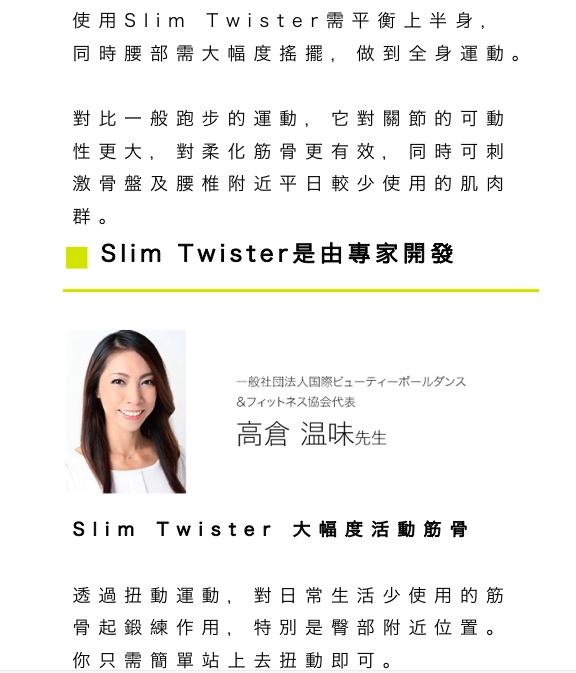 日本 SlimTwister 運動扭扭板2