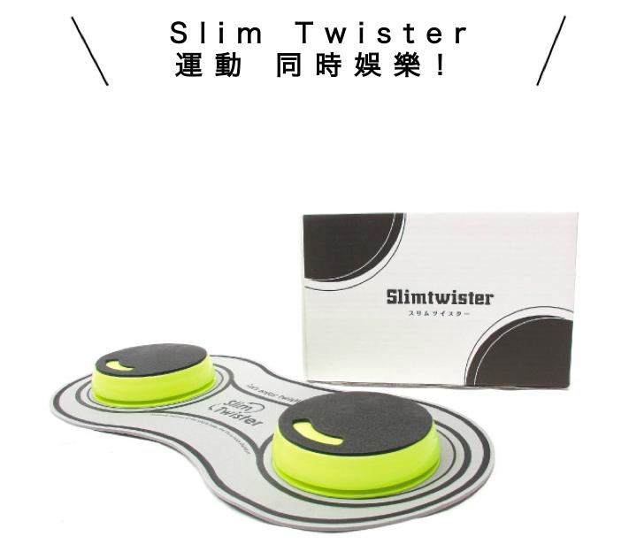 日本 SlimTwister 運動扭扭板6
