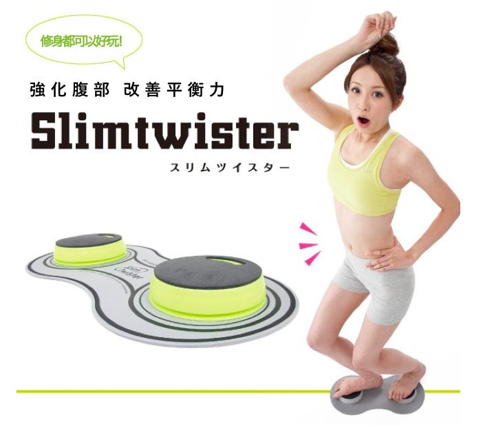 日本 SlimTwister 運動扭扭板7