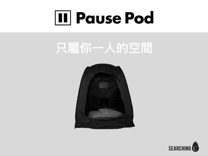Tent 便攜私人帳篷 Sweden 瑞典 Pause Pod 香港 hong kong Searching C