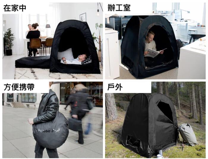 Tent 便攜私人帳篷 Sweden 瑞典 Pause Pod 香港 hong kong Searching C  2