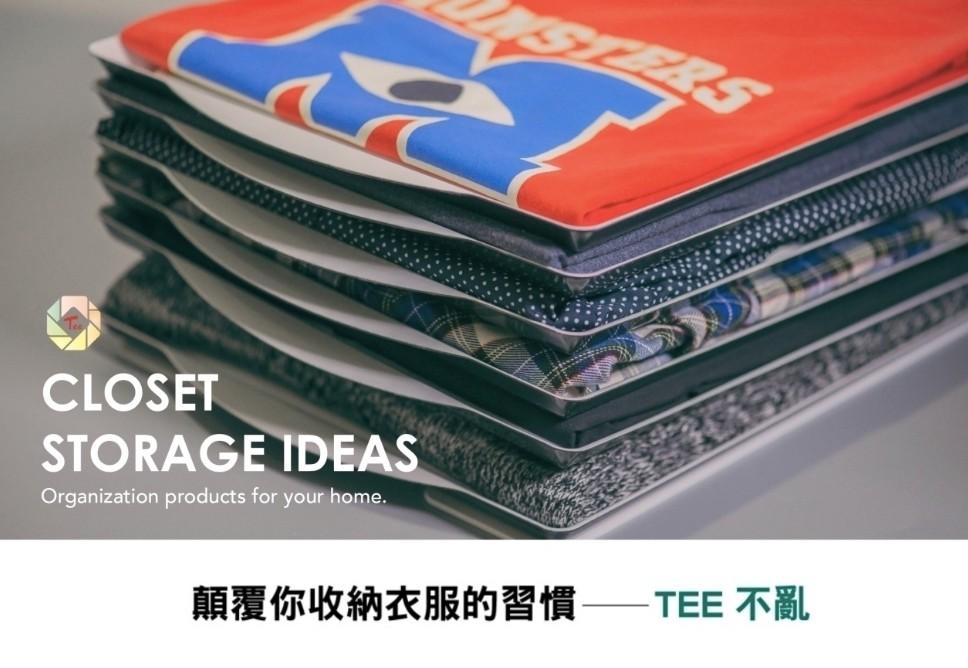 Teebuluan 摺疊衣服收納層板 333